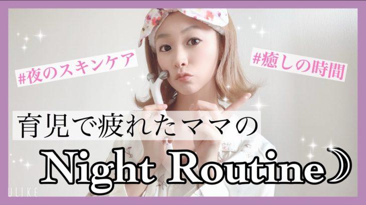 【Night Routine】育児で疲れたママのナイトルーティン