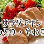 サラダチキン・蒸し鶏・しっとり・やわらか・ダイエットに最適・本当に簡単♪保存もOK!メニュー・ヘルシー・料理・レシピ・簡単・美味しい・おつまみ