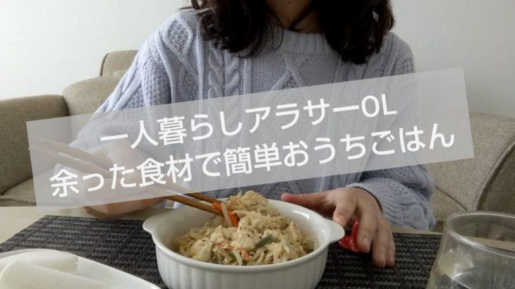 【ヘルシー料理】一人暮らしアラサーOL 余った食材で簡単おうちごはん vlog