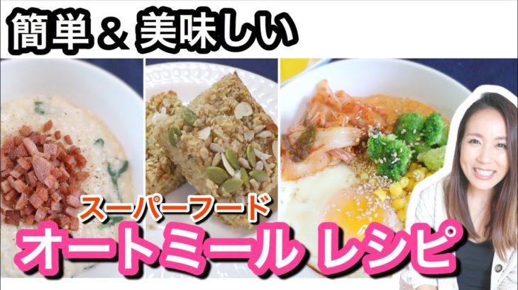 【 簡単料理】オートミール レシピ!!!【Oatmeal Recipes】海外  主婦ルーティン | ダイエット|朝ごはん