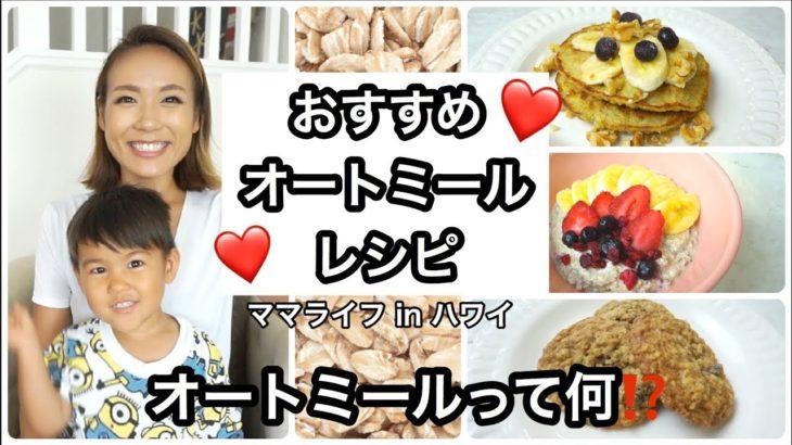 【料理】おすすめオートミール レシピ【Oatmeal Recipes】ハワイ主婦 クッキング|簡単朝ごはん  |海外 子育てママ