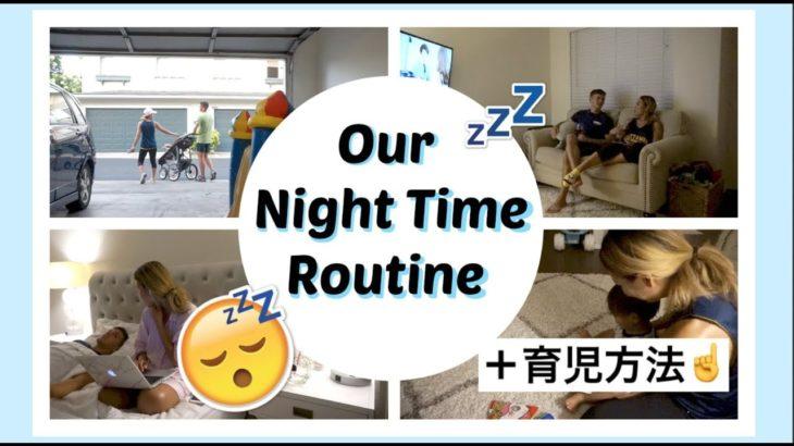 😴🌜赤ちゃんとナイトルーティン🌛😴【Our Night Time Routine】海外 育児ママ主婦|育児方法|新米ママ