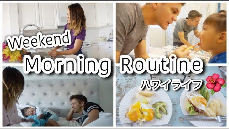 週末のモーニングルーティン【Our Weekend Morning Routine 】海外 ハワイ 子育てママ |主婦 朝のルーティン | 簡単朝食