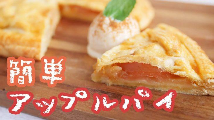 電子レンジで時短!簡単アップルパイの作り方【簡単お菓子】【料理レシピはParty Kitchen🎉】