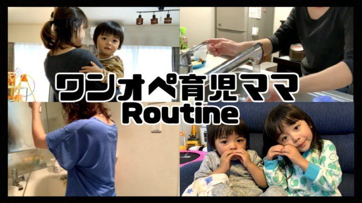【ルーティン】ワンオペ育児ママのリアルな日常に密着!Routine childcare mom
