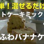 SHIORIレシピ【簡単!混ぜるだけ!】バナナケーキ