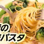 やみつき【豚肉と青梗菜の中華パスタ】意外と知らない簡単ランチレシピ!おうちで一緒に作ってみよう!中華スパゲッティー#StayHome