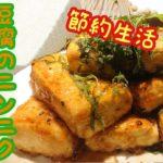 【節約レシピ】お腹もいっぱい!簡単豆腐のニンニクごま照り焼き【StayHome】