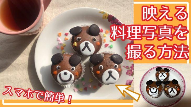 【はつこチャンネル】スマホで簡単!料理写真の撮り方【TOMIZレシピ選手権入選への道】