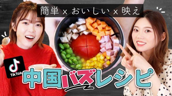【簡単】中国TikTokでバズったレシピ!トマトご飯【5分クッキング】