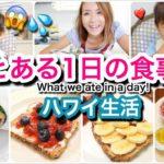 とある1日の食事【What we ate in a day!】ハワイ主婦 ご飯の支度|海外 子育てママ|子供モッパン