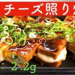 【低糖質レシピ】簡単!やみつき!「厚揚げのしそチーズ照り焼き」【糖質制限】diabetes low carbohydrate recipe