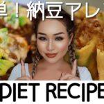 ダイエットレシピ!簡単★納豆アレンジ料理!diet recipe | Japanese food 🥘