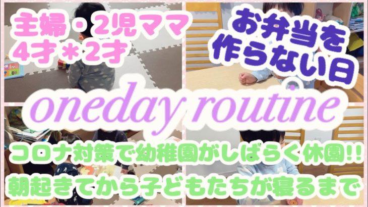 【oneday routine*1日ルーティン】主婦・2児の男の子ママ 幼稚園が休園でお弁当がいらない日の朝起きてから子どもたちが寝るまでの1日ルーティン【とある日の1日】
