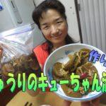 きゅうりのキューちゃん漬け 作り方☆レシピ 簡単で売っているみたいに美味しいです!巨大胡瓜の使い方 pickled cucumbe