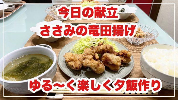 【献立】ばんごはん/節約レシピ/ささみの竜田揚げ