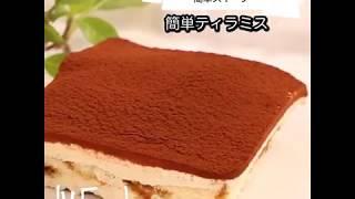【IYフレッシュレシピ】簡単ティラミス