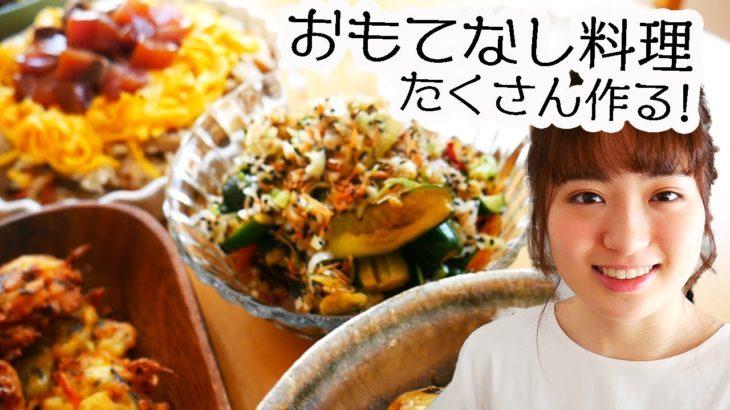 【料理】おもてなし和食ご飯作り!【贅沢レシピで6品】