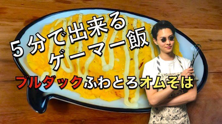 【料理】家で超簡単に作れるご飯レシピを教えましょう!大人から子供まで誰でも作れる!