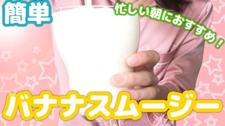 【スムージーレシピ】簡単!バナナスムージーの作り方。忙しい朝におすすめ♪