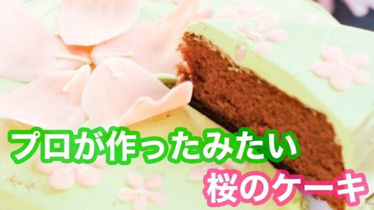 【春のスイーツレシピ】簡単にプロ級。桜のケーキ
