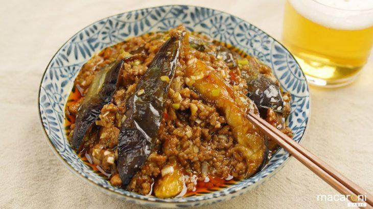 【基本のレシピ】簡単本格! ピリッと 旨辛 麻婆茄子 のレシピ 作り方