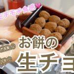 【バレンタインレシピ】簡単もちもち♡お餅で作る生チョコの作り方