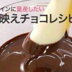 【バレンタインレシピ】簡単すぎて、おしゃれすぎ♡いちごチーズチョコクッキー