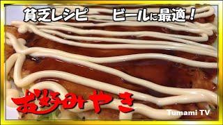 キャベツだけのお好み焼き【フライパン簡単料理】【貧乏節約レシピ】
