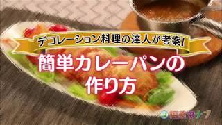 【相葉マナブ】なるほどレシピ(簡単カレーパン)