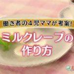 【相葉マナブ】なるほどレシピ(簡単ミルクレープ)