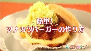 【相葉マナブ】なるほどレシピ(簡単!ツナカツバーガー)