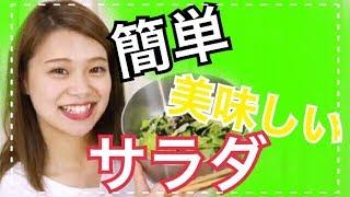 【レシピ】簡単おいしいおすすめサラダ