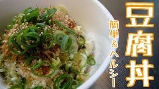 ヘルシーレシピ!簡単豆腐丼