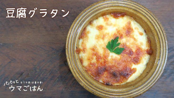 包丁不要!計量不要!で簡単♪豆腐グラタン パパッとウマごはんシリーズ レシピ 作り方