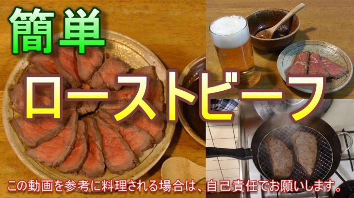 ローストビーフ作ってみた。うまいぞ。 フライパンだけで簡単に作れる。自家製ローストビーフの作り方。レシピ。男の料理。