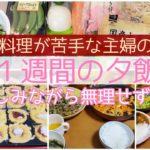 【夜ご飯】料理が苦手な主婦の1週間の夕飯 栄養面と節約を意識🌸