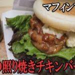 照り焼きチキンマフィンのレシピ【簡単なのに激うまバーガー】