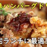 【在宅ランチレシピ】簡単ハンバーグドリア