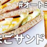 【お弁当にも◎】たっぷりボリュームのオートミールたまごサンドウィッチ オートミールレシピ | 作り方 | 料理ルーティン| パンケーキ | ダイエット