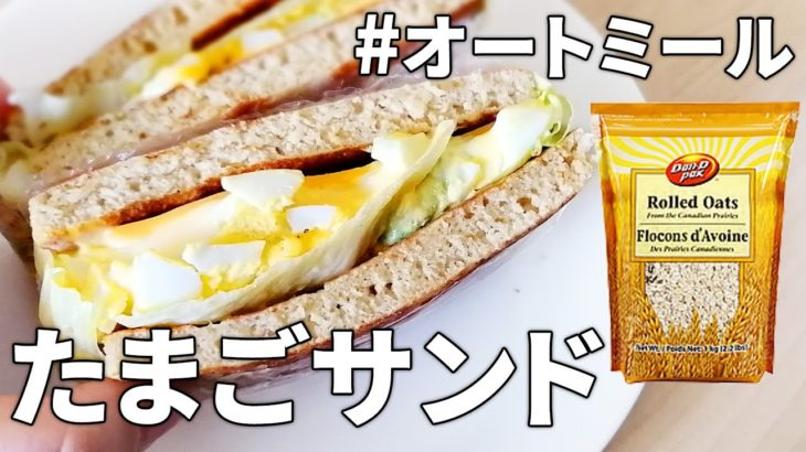 【お弁当にも◎】たっぷりボリュームのオートミールたまごサンドウィッチ オートミールレシピ   作り方   料理ルーティン  パンケーキ   ダイエット