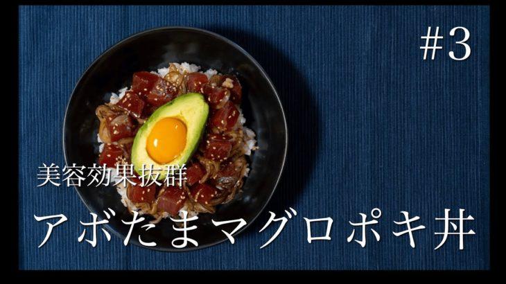 【ダイエットレシピ】美容効果抜群!アボたまマグロポキ丼【簡単料理・食事メニュー】