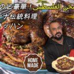 (パレスチナ現地のレシピ)簡単なのに豪華!チキンとたっぷり玉ねぎのムサッハン