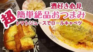 【トマトジュースでロールキャベツ風】【超簡単おつまみレシピ】【食パンガーリックトースト】