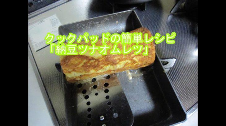クックパッドの簡単レシピ「納豆ツナオムレツ」
