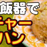 炊飯器で作る簡単チャーハンたき込みご飯レシピ♪フライパンを使わずにパラパラに仕上がります^^