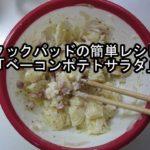 クックパッドの簡単レシピ「ベーコンポテトサラダ」