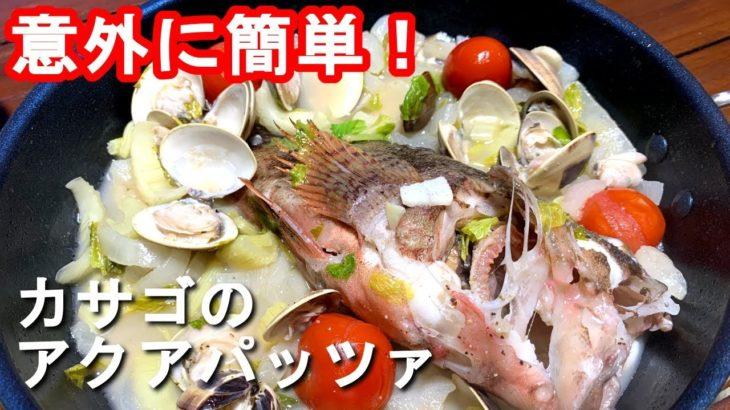 【アクアパッツァ レシピ】簡単!カサゴのアクアパッツァ レシピ