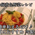 【公式】白寿の緑黄色野菜レシピ~簡単 和えるだけ♪夏におすすめ冷製パスタ~