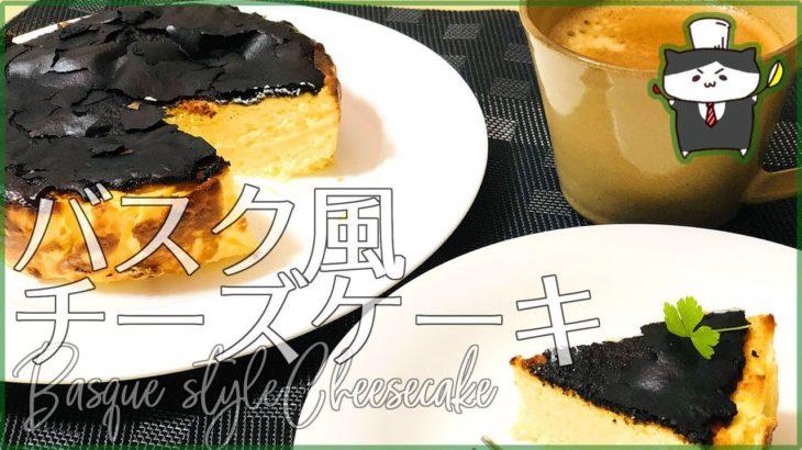 【料理レシピ】バスク風チーズケーキの作り方【簡単絶品スイーツ!】
